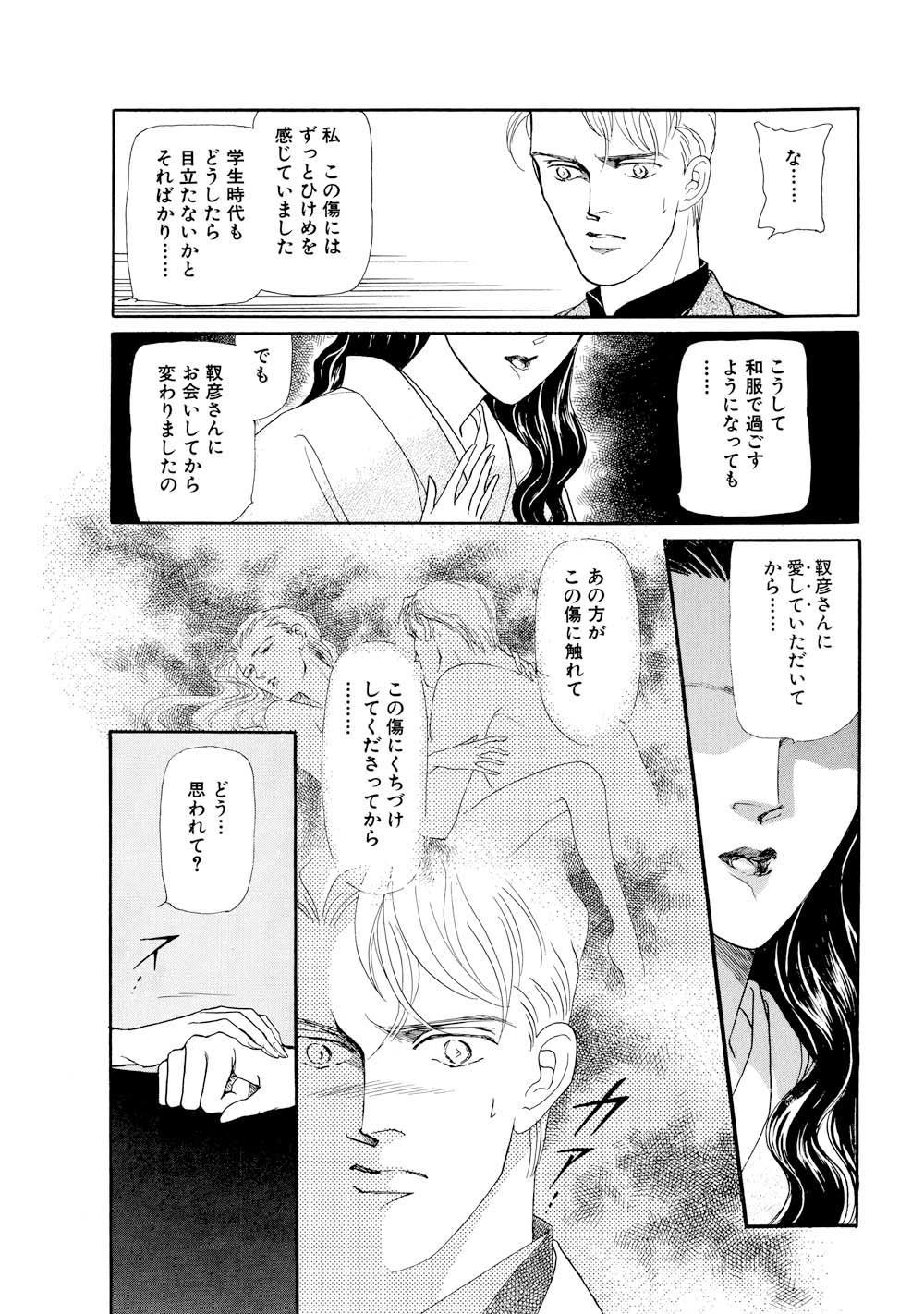 波津彬子04_020.jpg