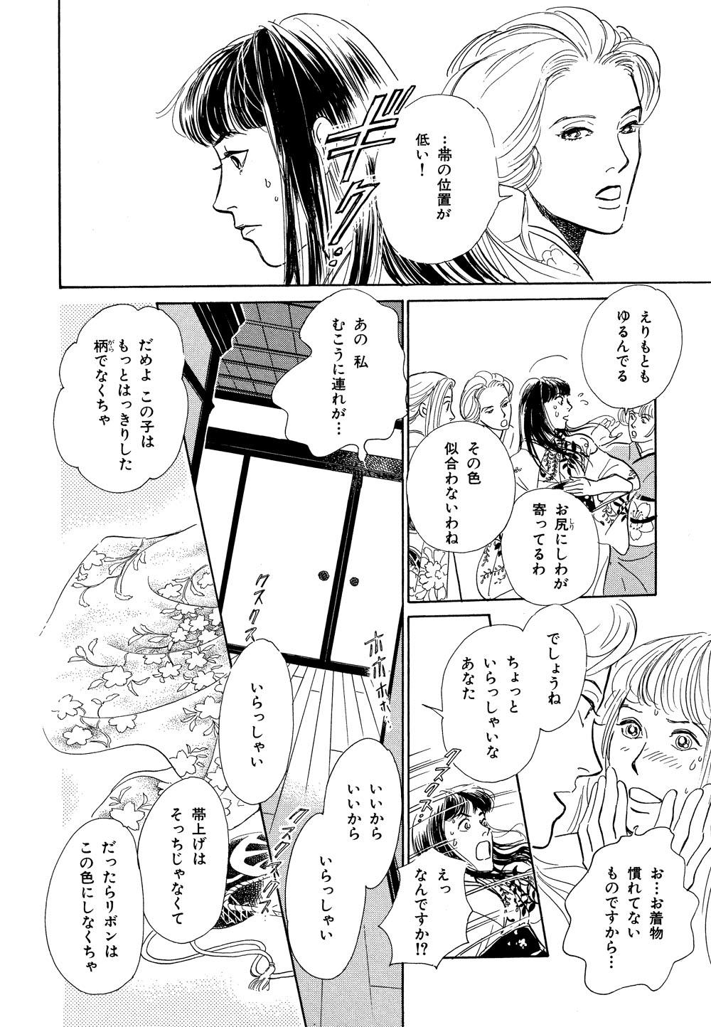 百鬼夜行抄_03_0070.jpg
