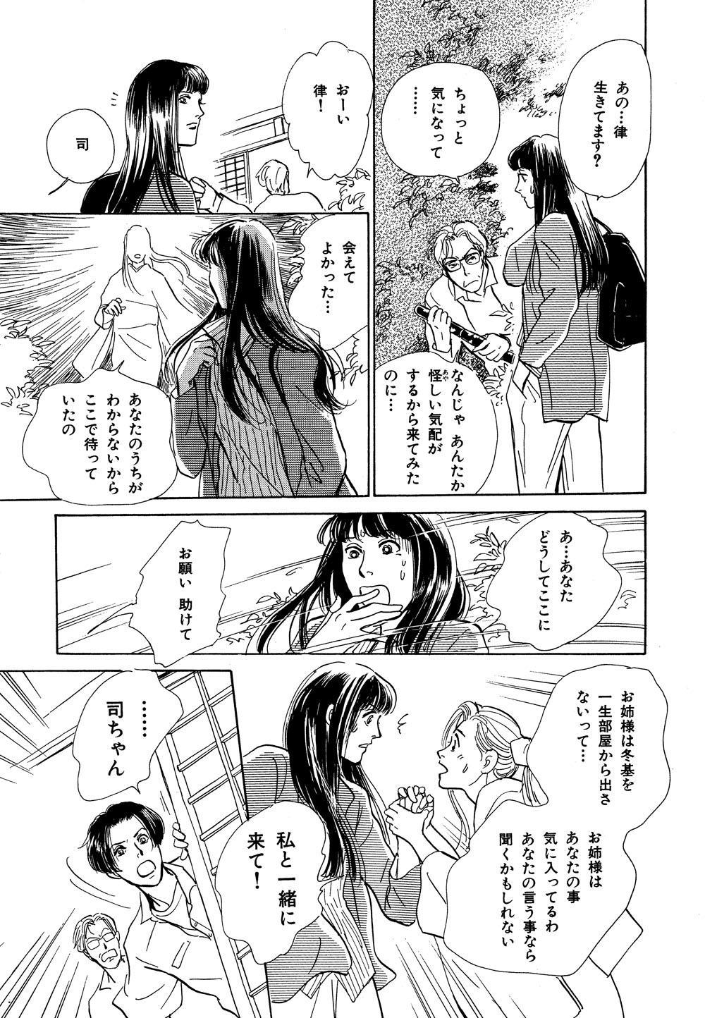 百鬼夜行抄_03_0111.jpg