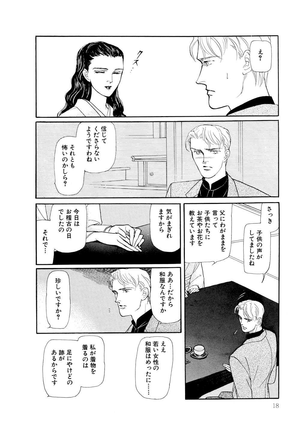 波津彬子04_018.jpg