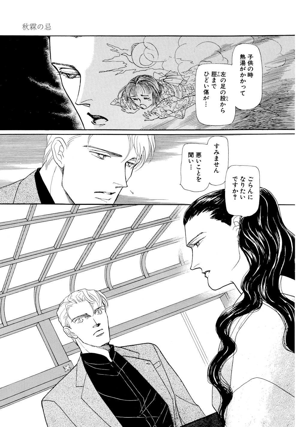 波津彬子04_019.jpg