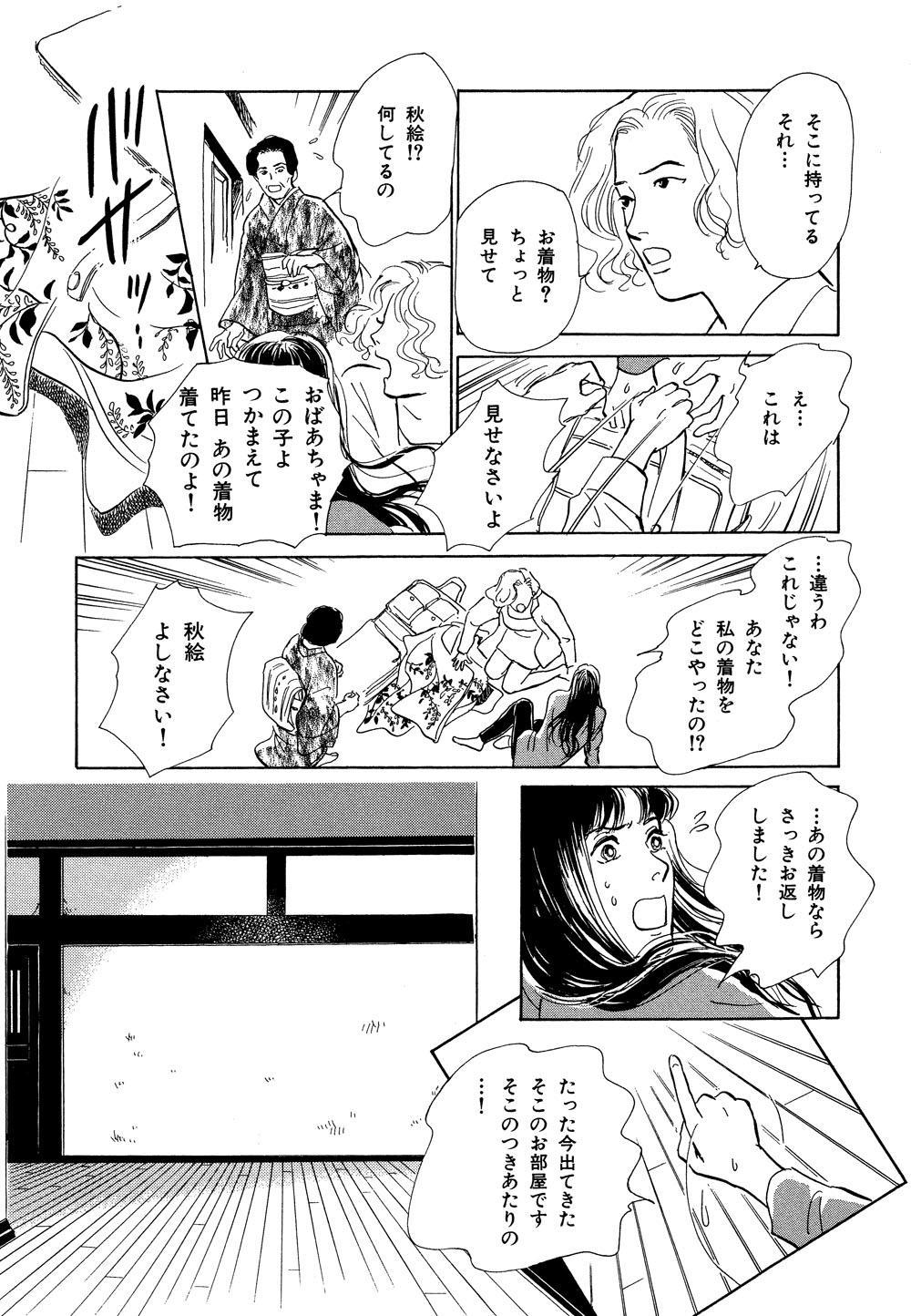 百鬼夜行抄_03_0081.jpg