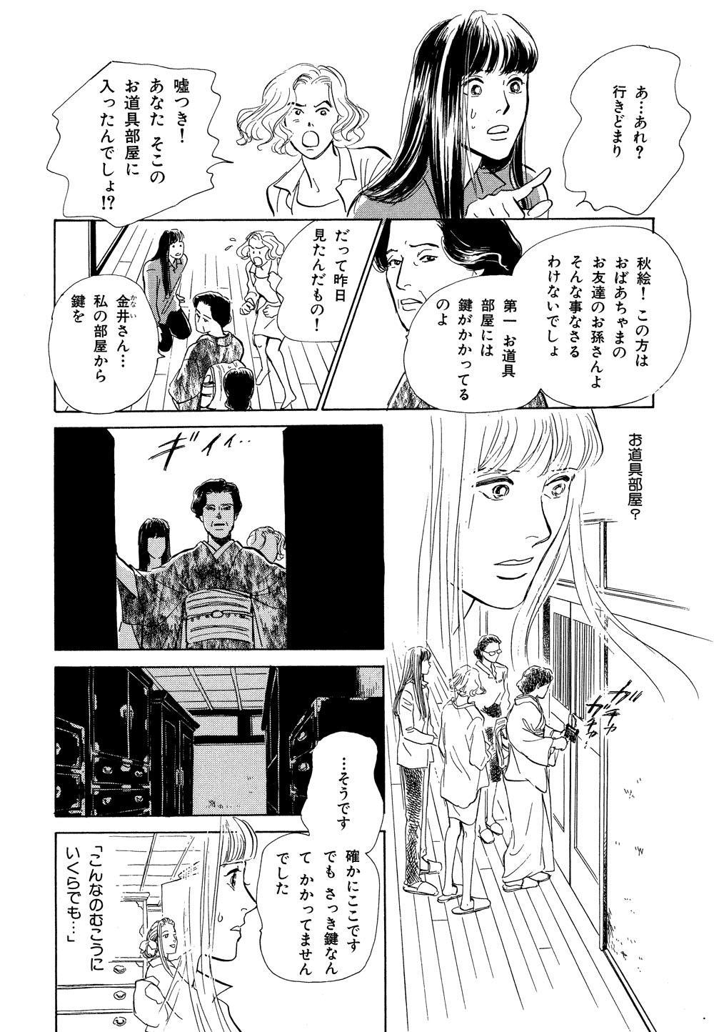 百鬼夜行抄_03_0082.jpg