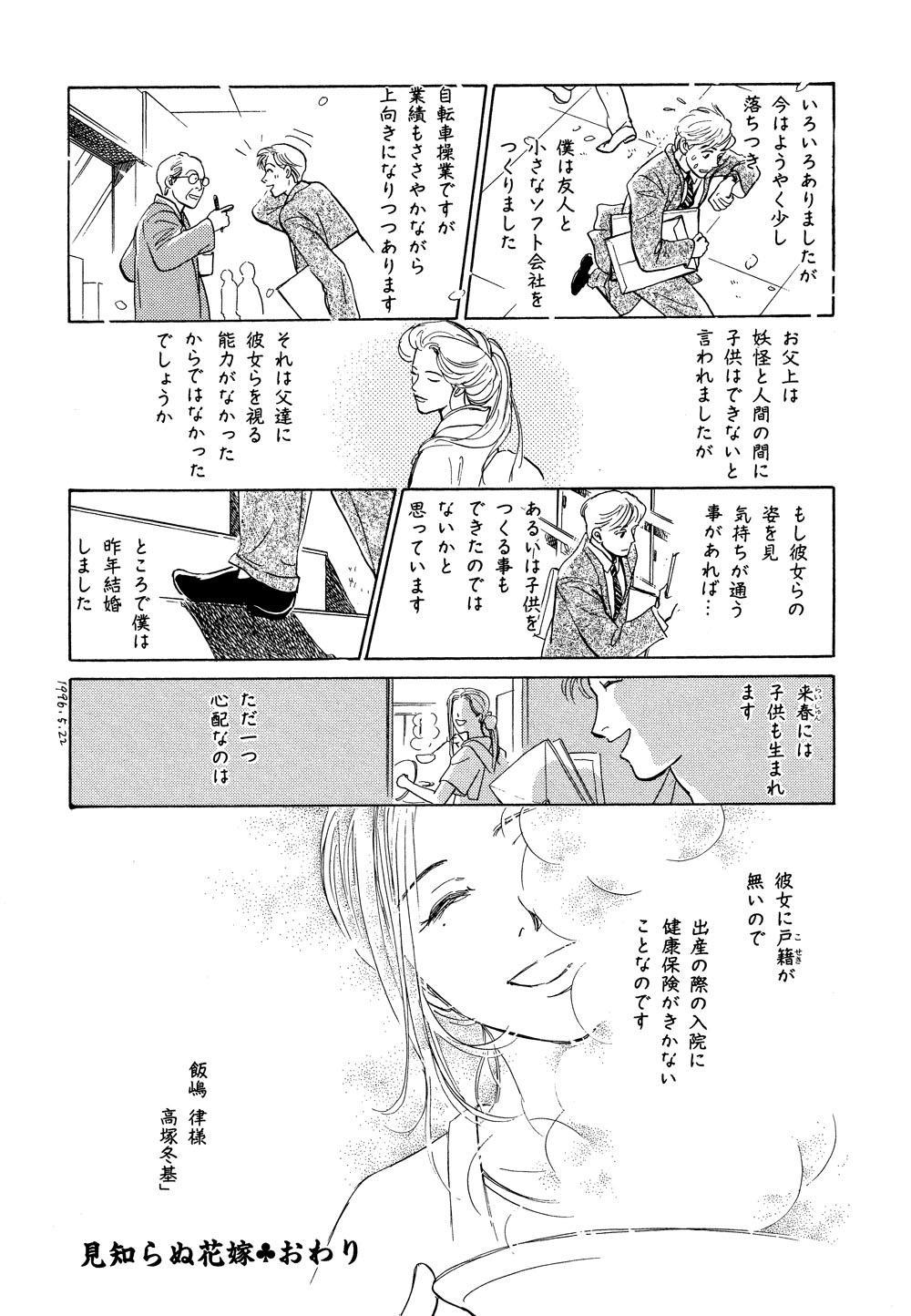 百鬼夜行抄_03_0120.jpg