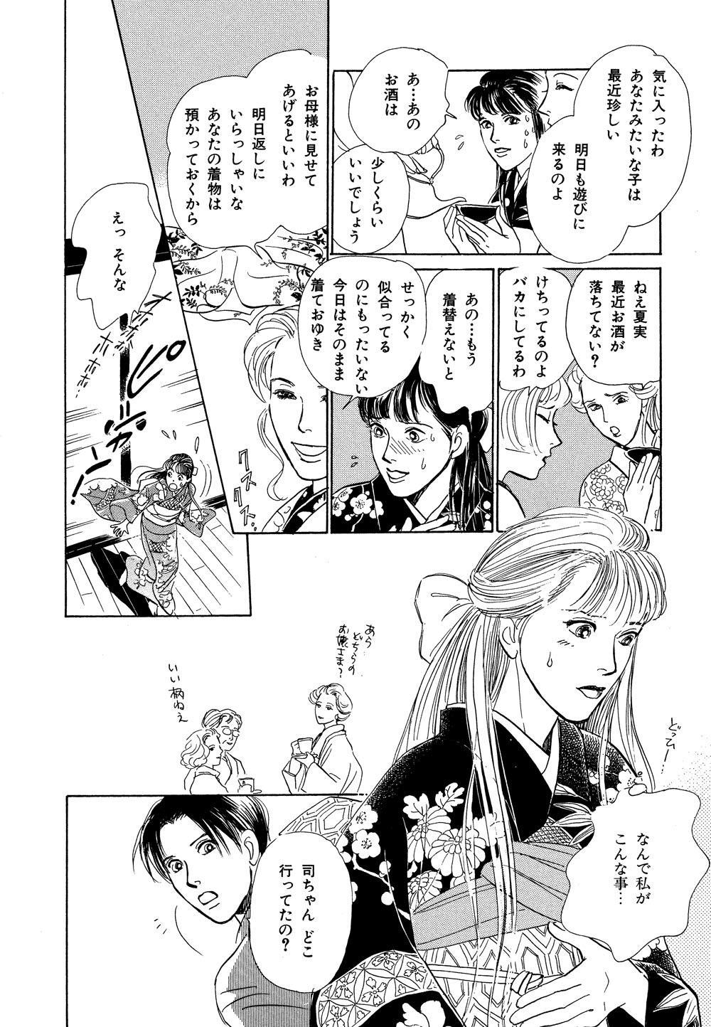 百鬼夜行抄_03_0072.jpg