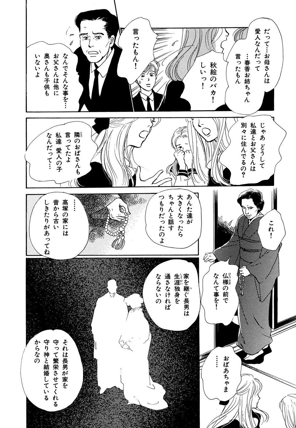 百鬼夜行抄_03_0062.jpg