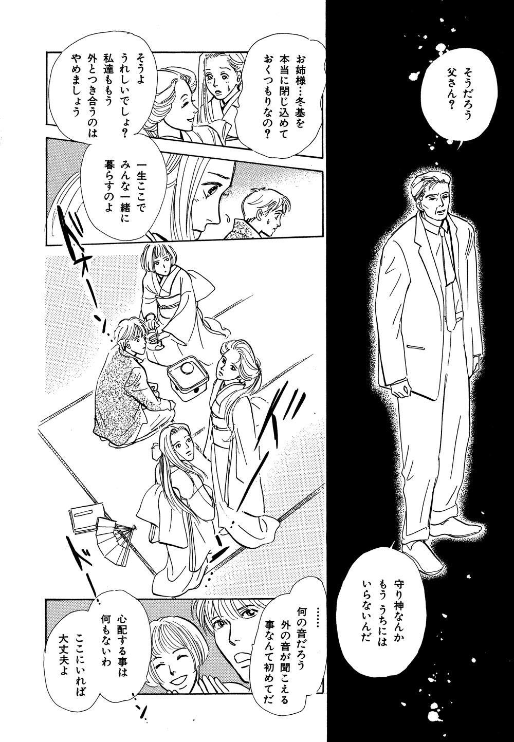 百鬼夜行抄_03_0108.jpg