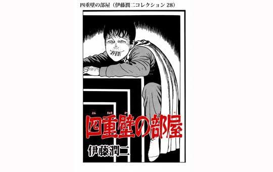 四重壁の部屋(伊藤潤二コレクション 28)