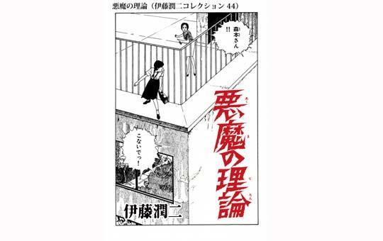 悪魔の理論(伊藤潤二コレクション 44)