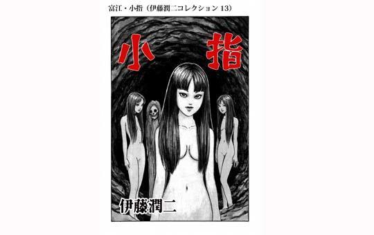 富江・小指(伊藤潤二コレクション 13)