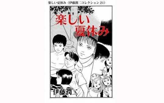 楽しい夏休み(伊藤潤二コレクション 21)