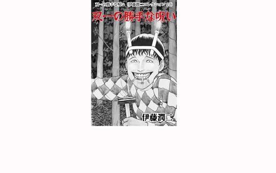 双一の勝手な呪い(伊藤潤二コレクション 27)