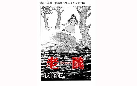 富江・老醜(伊藤潤二コレクション 20)
