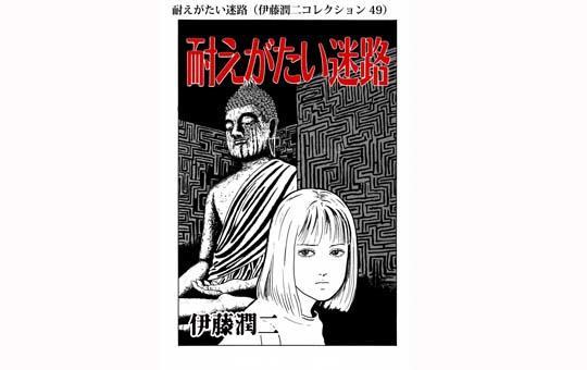 耐えがたい迷路(伊藤潤二コレクション 49)
