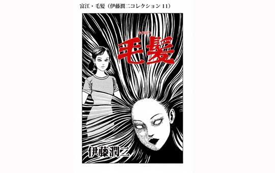 富江・毛髪(伊藤潤二コレクション 11)