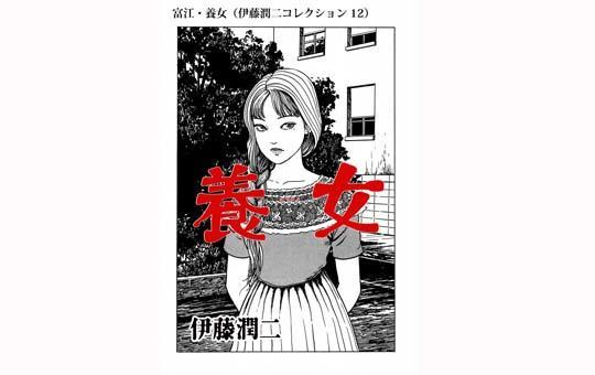 富江・養女(伊藤潤二コレクション 12)