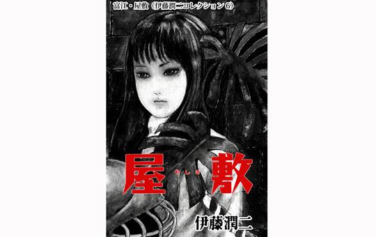 富江・屋敷(伊藤潤二コレクション 6)
