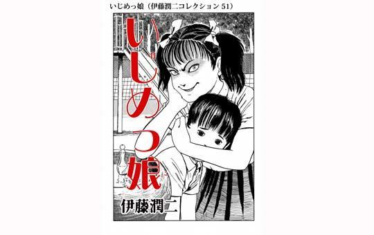 いじめっ娘(伊藤潤二コレクション 51)