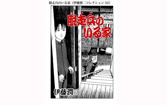 脱走兵のいる家(伊藤潤二コレクション 52)