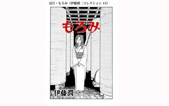 富江・もろみ(伊藤潤二コレクション 15)