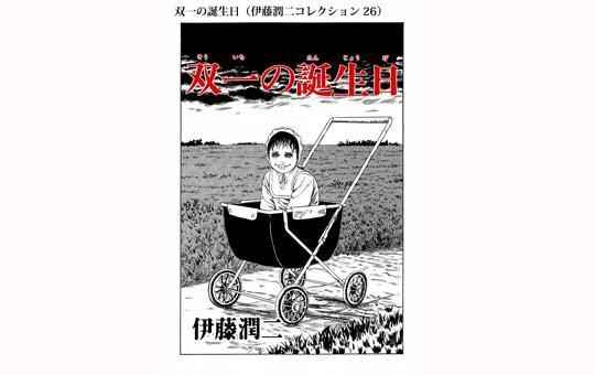 双一の誕生日(伊藤潤二コレクション 26)