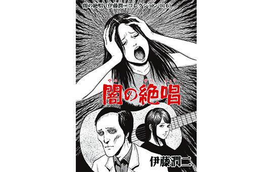 闇の絶唱(伊藤潤二コレクション116)