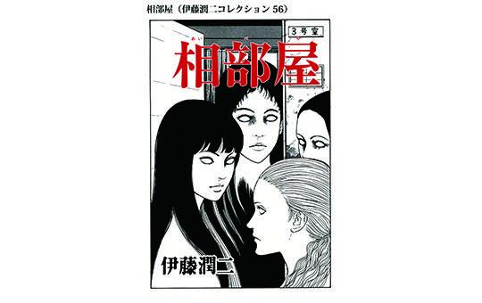 相部屋(伊藤潤二コレクション56)