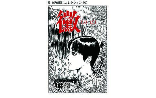 黴(伊藤潤二コレクション60)