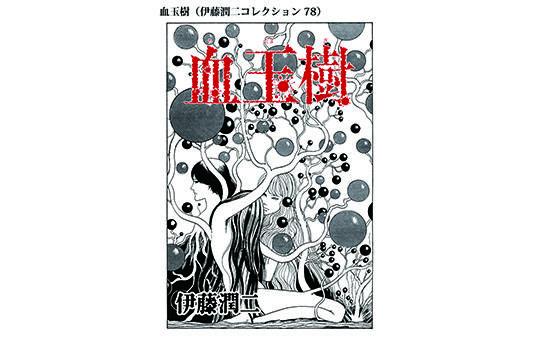 血玉樹(伊藤潤二コレクション78)