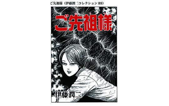 ご先祖さま(伊藤潤二コレクション89)