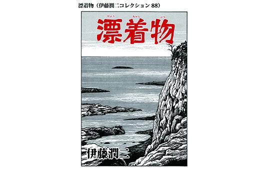 漂着物(伊藤潤二コレクション88)