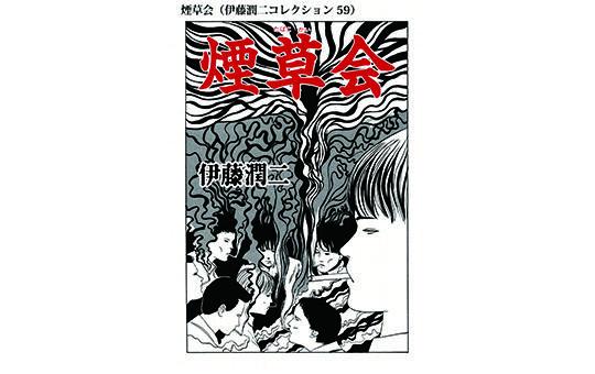 煙草会(伊藤潤二コレクション59)