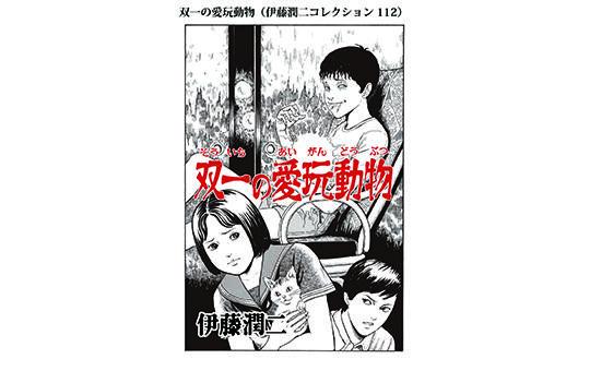 双一の愛玩動物(伊藤潤二コレクション112)