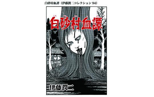 白砂村血譚(伊藤潤二コレクション94)