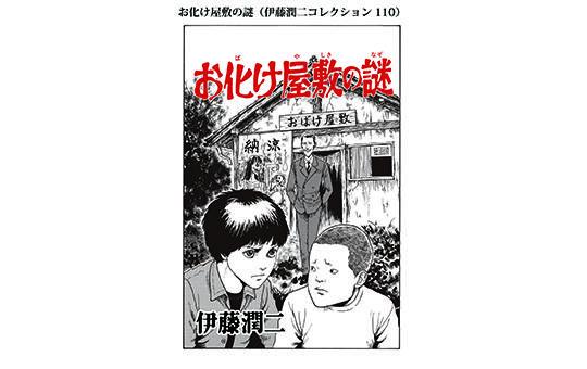 お化け屋敷の謎(伊藤潤二コレクション110)