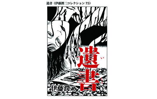 遺書(伊藤潤二コレクション75)