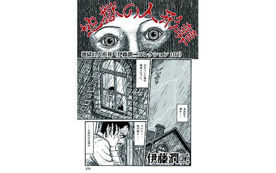 地獄の人形葬(伊藤潤二コレクション102)