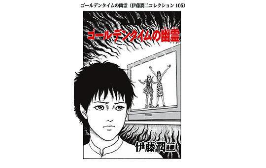 ゴールデンタイムの幽霊(伊藤潤二コレクション105)