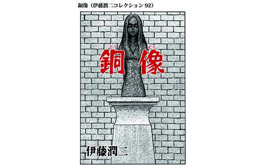 銅像(伊藤潤二コレクション92)