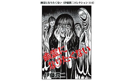 幽霊になりたくない(伊藤潤二コレクション114)