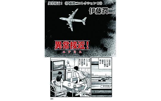 異常接近(伊藤潤二コレクション82)