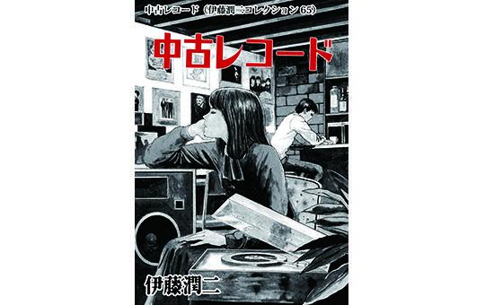中古レコード(伊藤潤二コレクション65)