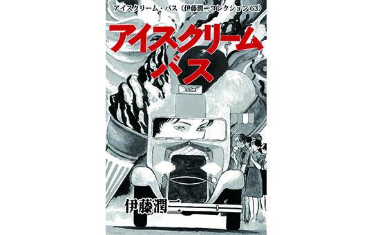 アイスクリーム・バス(伊藤潤二コレクション63)