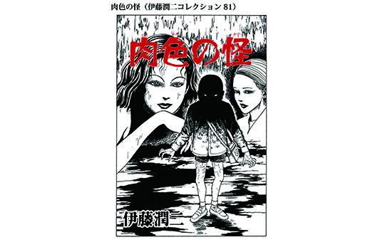 肉色の怪(伊藤潤二コレクション81)