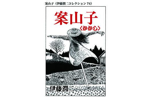 案山子(伊藤潤二コレクション74)