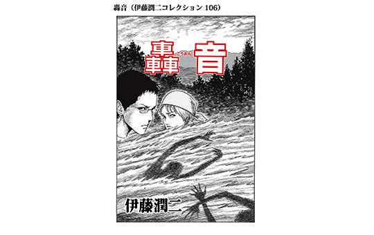 蠱音(伊藤潤二コレクション106)