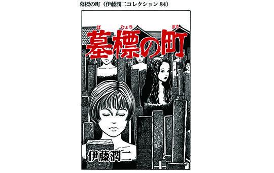 墓標の町(伊藤潤二コレクション84)