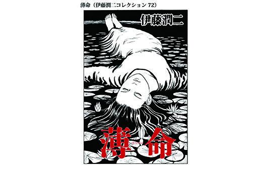 薄命(伊藤潤二コレクション72)