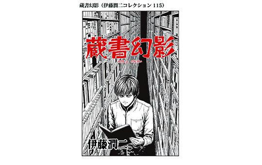 蔵書幻影(伊藤潤二コレクション115)