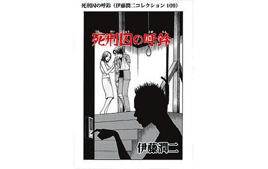 死刑囚の呼び鈴(伊藤潤二コレクション109)